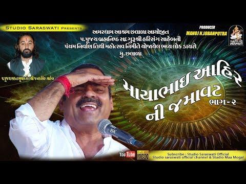 Mayabhai Ahir 2 | CHHALADA Live જમાવટ | Full HD Video | Produce By STUDIO SARASWATI - JUNAGADH