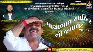 Mayabhai Ahir 2 | CHHALADA Live જમાવટ | Full HD Video | Produce By STUDIO SARASWATI - JUNAGADH