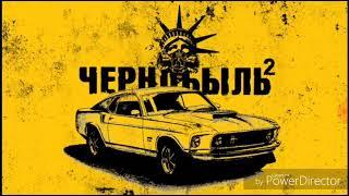 Чернобыль зона отчуждения( сезон ) уровень 2 /для любителей сериала Чернобыль ТВ3