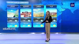 النشرة الجوية الأردنية من رؤيا 11-6-2019 | Jordan Weather