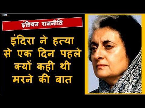 इंदिरा ने हत्या से एक दिन पहले कही थी अपने मरने की बात | Indira Gandhi 31st October | YRY18 Live