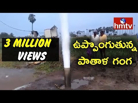 Water Leakage From Bore without Motor in Krishna District | HMTV