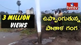 Water Leakage From Bore without Motor in Krishna District | HMTV thumbnail