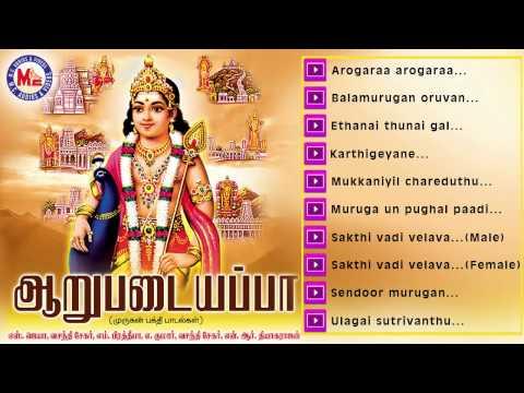 AARUPADAIYAPPA   Hindu Devotional Songs Tamil   Murukan Songs