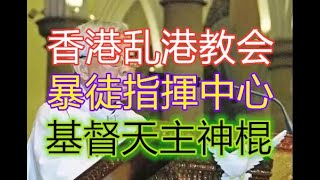 Publication Date: 2019-11-23 | Video Title: 香港乱港教会 暴徒指揮中心 基督和天主教