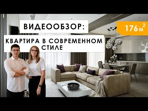 Дизайн квартиры для молодой семьи 176 кв.м. РУМ ТУР. ДИЗАЙН ИНТЕРЬЕРА 2020.