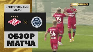 07 02 2021 Спартак Рига 4 0 Обзор матча
