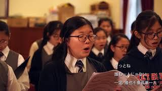 Publication Date: 2019-05-03   Video Title: 循道中學 Tokyo international choir