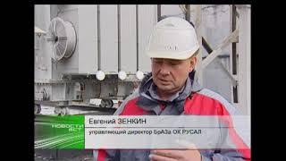 Уникальный трансформатор появился на Братском алюминиевом заводе