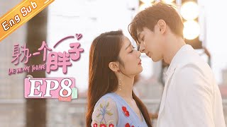 【ENG SUB】《身为一个胖子》第8集 张轩睿发现戚砚笛的秘密 Love The Way You Are EP8【芒果TV青春剧场】