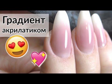 Градиент на ногтях АКРИЛАТИКОМ Космопрофи |  Беби Бумер