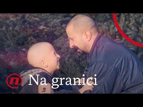 Na Granici - Ep 113 - Ante Sanja Sina