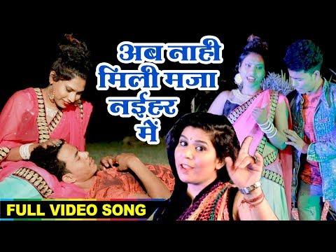 Khushboo Tiwari (2018) सुपरहिट Video | मज़ा ना मिली नईहरवे में | Nayiharve Me | Bhojpuri Hit Songs