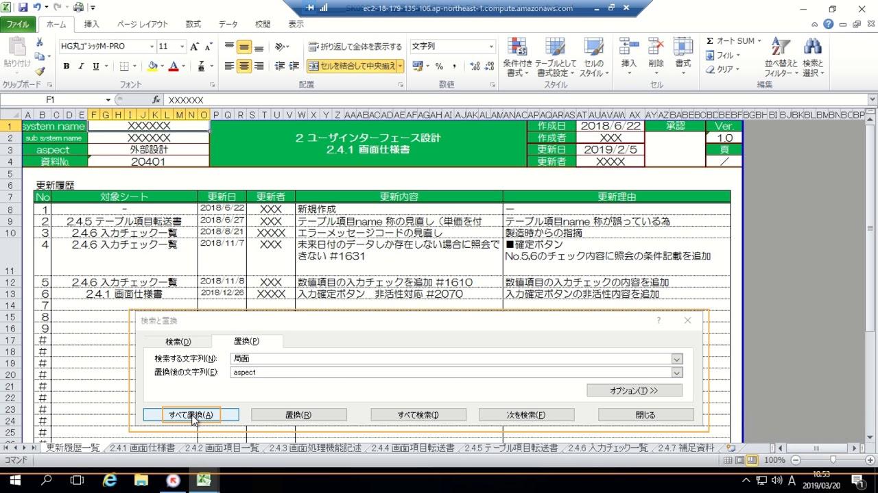 WinActor「設計書翻訳自動化」固有名詞削除 - YouTube
