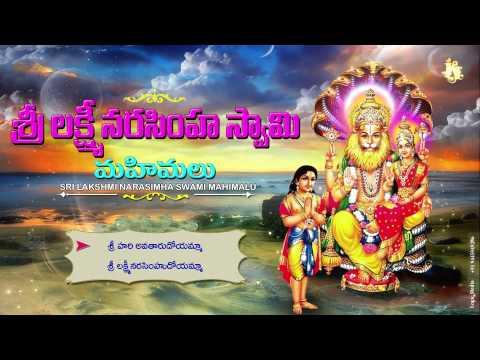 Sri Lakshmi Narasimha Swamy Telangana Devotional Songs|History Of Narasimha|Jukebox|Anil Kumar