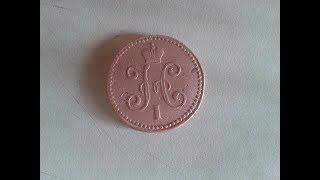 Классно. Быстро. Чистка царских монет.