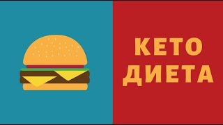 Кето диета   Меню: что можно и нельзя?  Отзывы о кето диете [Диетолог на диете: кето диета]