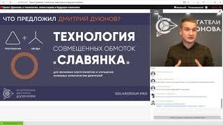 Проект Дуюнова 🚀 как заработать на Российской инновационной технологии Запись от 20 11 2018