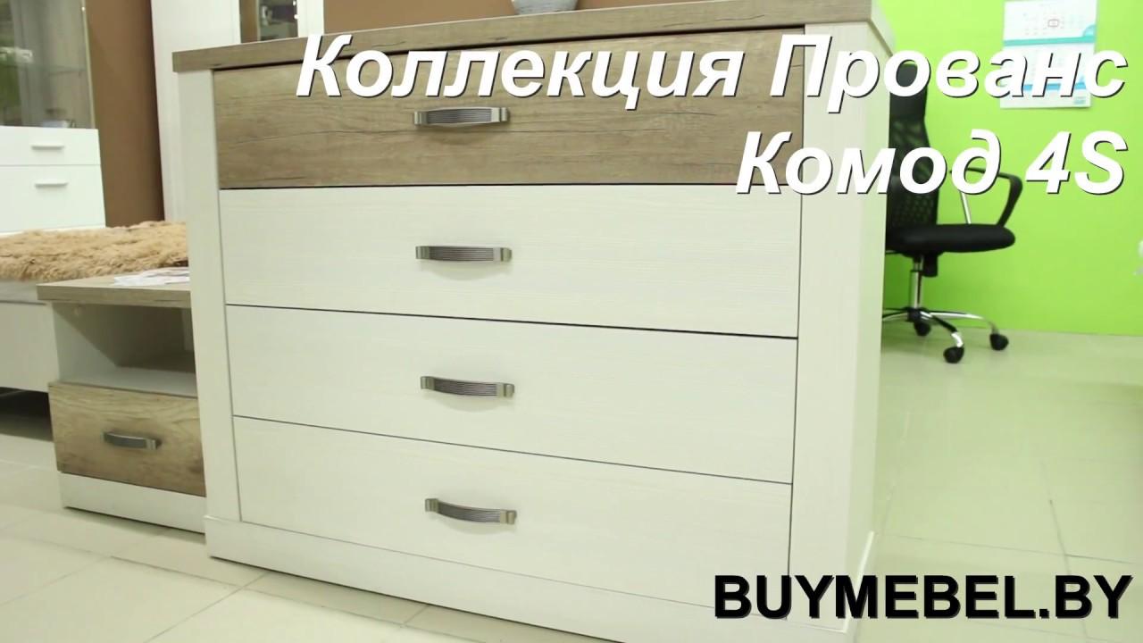 Польша гостиные, мебель для гостиных, комоды для гостиной 4 YOU BY .