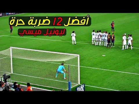 أجمل 12 ضربة حرة لـ ميسي مع برشلونة ' 2008/2019 '  تعليق عربي II HD II