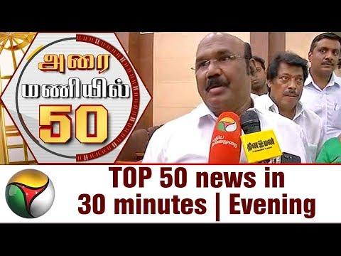 Top 50 News in 30 Minutes | Evening | 21/09/2017 | Puthiya Thalaimurai TV