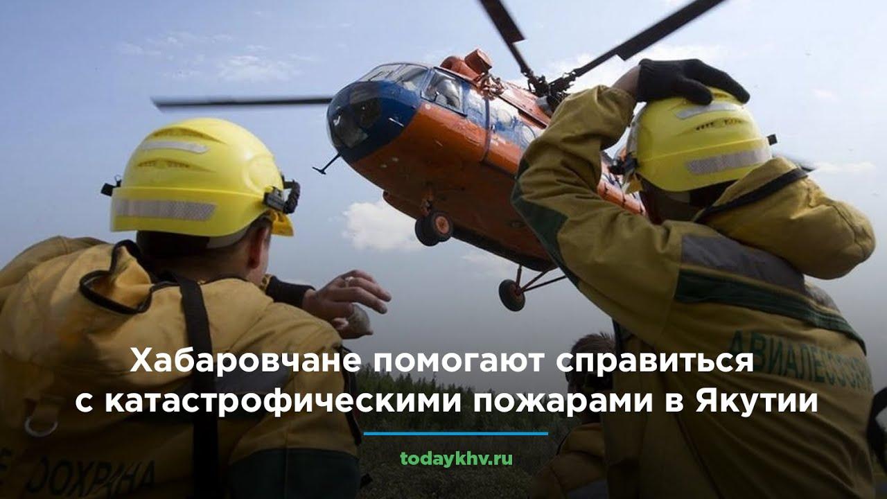 Хабаровчане помогают справиться с катастрофическими пожарами в Якутии