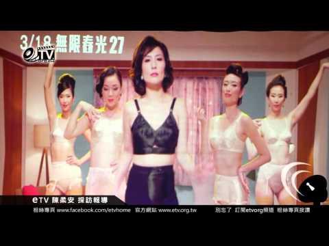 日本AV女星西野翔與新加坡導演邱金海合作《無限春光27》 電影圍繞著性、愛、慾