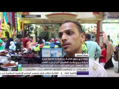 ca385d26c  رصد حركة بيع وشراء الملابس قبل عيد الفطر في سوق العتبة بالقاهرة - YouTube