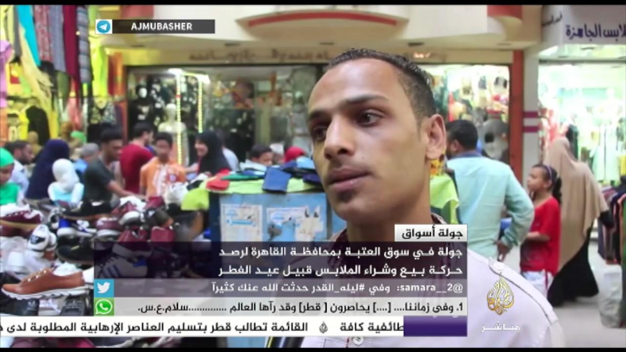c8638f45b رصد حركة بيع وشراء الملابس قبل عيد الفطر في سوق العتبة بالقاهرة ...