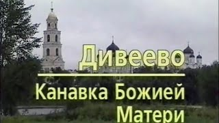 видео дивеево монастырь канавка