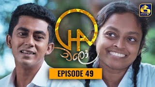 Chalo    Episode 49    චලෝ      17th September 2021 Thumbnail