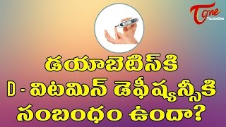 Health Facts | Diabetes and D Vitamin Deficiency | Dr. Paturi V Rao