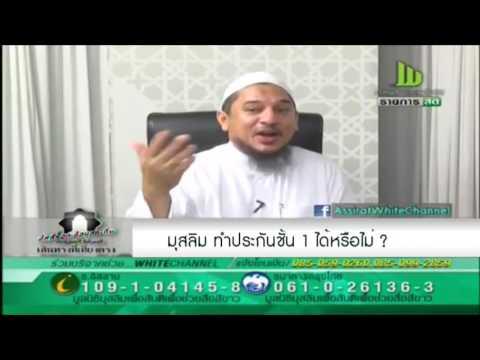มุสลิมทำประกันชั้น 1 ได้หรือไม่