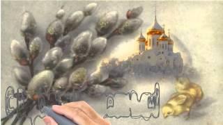 Музыкальная рисованная открытка С Вербным Воскресеньем