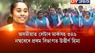 স্বৰ্ণকন্যাৰ সাফল্য  || Assam 12th Result 2019: 'Golden Girl' Hima Das Secures first division