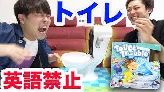 英語禁止でトイレのおもちゃで遊んだら男2人で爆笑したww