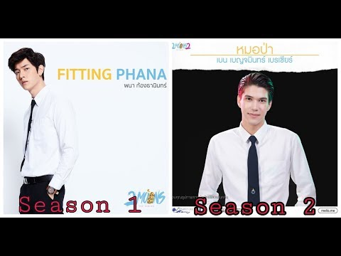 2moons the series Season 1 VS Season 2 ??? #2moons