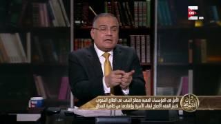 وإن أفتوك - الأمل في المؤسسات المعنية بمصالح الشعب في الطلاق الشفوي .. د. سعد الهلالي