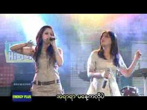 Myanmar Music Nga Lo Chit Mae Thu3