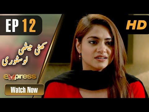 Khatti Methi Love Story - Episode 12 - Express Entertainment