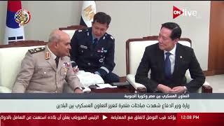 وزير الدفاع يعود إلى القاهرة بعد زيارة رسمية لكوريا الجنوبية
