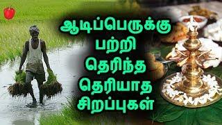 ஆடி பேருக்கு என்றால் என்ன ? எதற்கு கொண்டாடிகிறோம் | Importance of Aadiperukku | kudamilagai