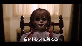 映画『アナベル 死霊人形の誕生』本予告【HD】2017年10月13日(金)公開