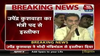 Upendra Kushwaha ने मंत्री पद से दिया इस्तीफ़ा   Breaking News