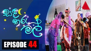 සඳ තරු මල් | Sanda Tharu Mal | Episode 44 | Sirasa TV Thumbnail