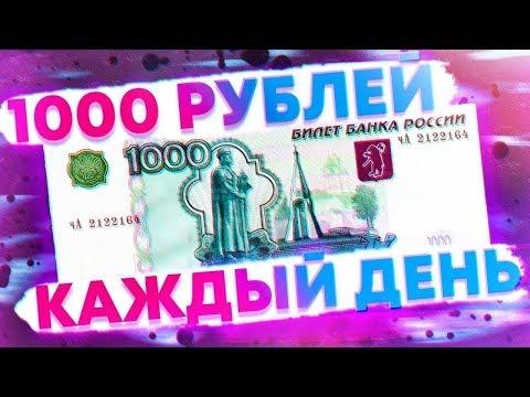 ИГРАЙ В ИГРЫ И ЗАРАБАТЫВАЙ ОТ 1000 РУБЛЕЙ В ДЕНЬ!