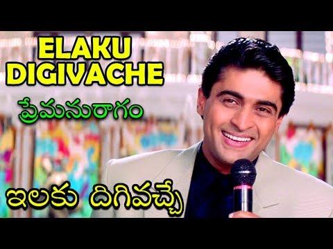 Elaku Digivache Video Song |  Premaanuraagam Movie | Hum Saath Saath Hain | ఇలకు దిగివచ్చే