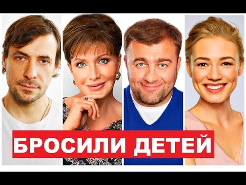 ЗВЁЗДЫ,бросившие своих ДЕТЕЙ! - Видео онлайн