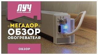 Обзор обогревателя «Мегадор» // ГК«ЛУЧ»