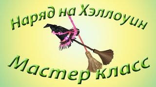 Как сделать наряд на Хэллоуин. Метла и шляпа ведьмы. How to make a witch hat and broom for a doll.